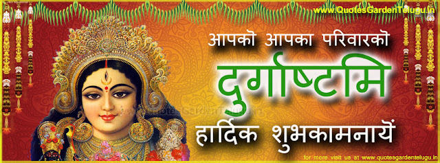 Durgashtami Greetings fb wall cover picks in hindi