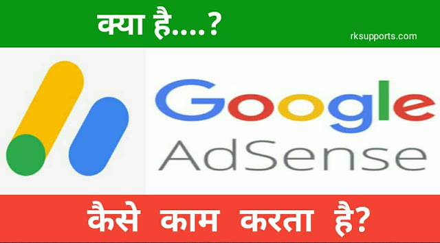 adsense kya hai, google adsense kya hai, what is google adsense, what is adsense, how adsense works