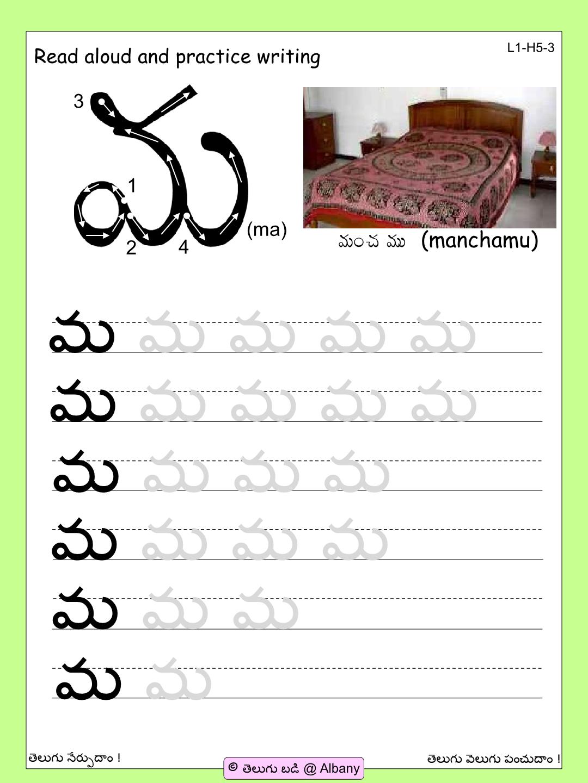 Telugu Picture Reading Video Lesson Mancham