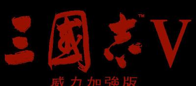 【Dos】三國志5威力加強版,光榮策略遊戲經典之作!