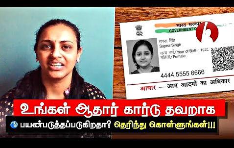 உங்களுடைய ஆதார் கார்டு எங்கெல்லாம் பயன்படுத்தப் பட்டுள்ளது என்ற தகவலை பெற , Ungal aadhar card engellaam thavaraga payanpaduttha padugiradhu, ena therindhukollungal | Afraid of Aadhaar Misuse? Here's a Guide to Track Aadhaar card Usage History. Steps to Find aadhaar card misuse