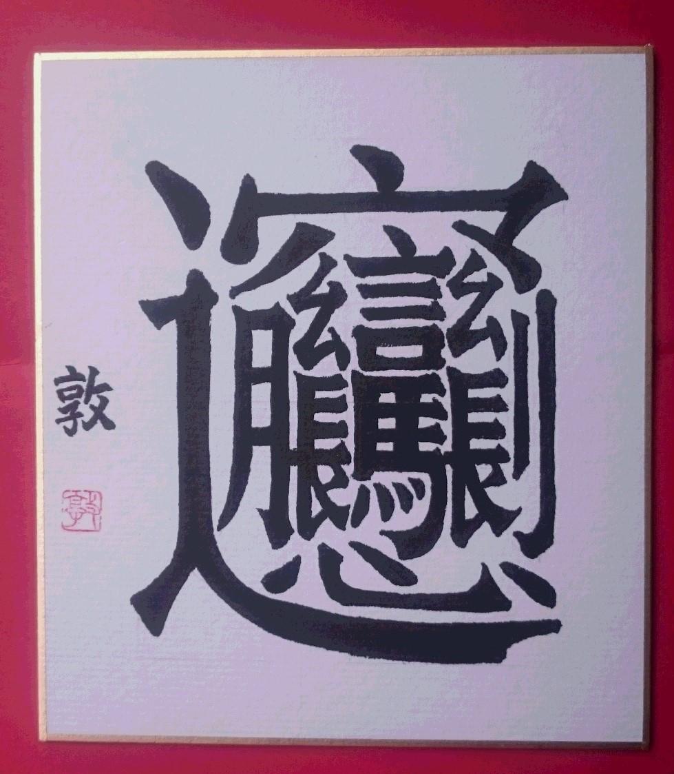 が 多い 一 漢字 世界 画数