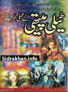 Telepathy K Amli Tarikay pdf