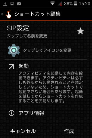 【Polaroid pigu】SIP設定画面 5