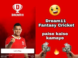 Dream 11 Se Paise Kaise Kamaye