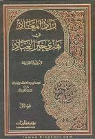 Zadul ma'ad,Ibnu Qayyim Al-Jauziyyah