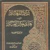 Biografi Singkat Ibnu Qayyim Al-Jauziyyah