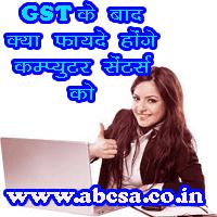 GST Ke Baad Computer Center Ko Fayde, जानिए क्यों खोले अब कंप्यूटर सेन्टर भारत में, कैसे बढ़ाए आय, मौका है कंप्यूटर सेन्टर खोलने का.