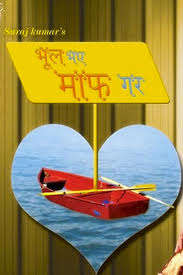 "BHOOL BHAYE MAAF GARA ""भूल भए माफ गर""    Nepali Full Movie   Nikhil Upreti   Melina Manandhar"
