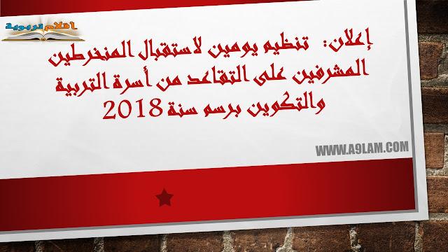 إعلان:  تنظيم يومين لاستقبال المنخرطين المشرفين على التقاعد من أسرة التربية والتكوين برسم سنة 2018