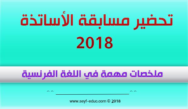 ملخصات مهمة في اللغة الفرنسية مسابقة الاساتذة 2018