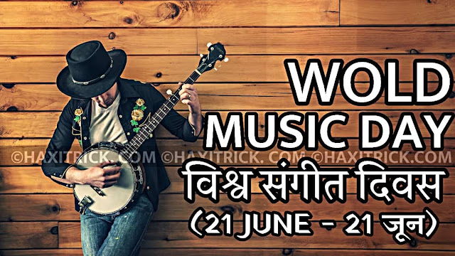 World Music Day 2020 Date: विश्व संगीत दिवस 21 June