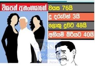 Wives Fight Husband lannka