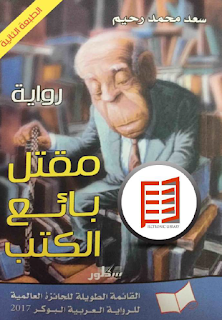 رواية مقتل بائع الكتب pdf سعد محمد رحيم