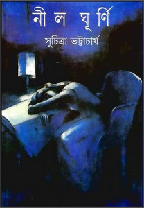 Nil Ghurni by Suchitra Bhattacharya ebook