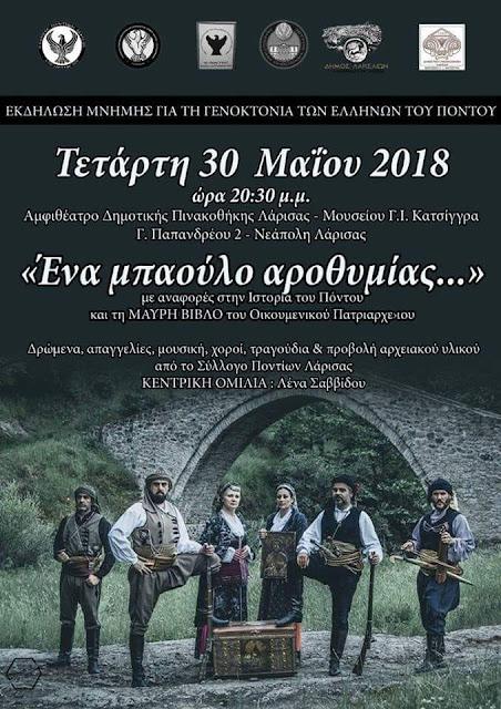 «Ένα μπαούλο αροθυμίας...» - Εκδήλωση μνήμης για τη Γενοκτονία των Ελλήνων του Πόντου