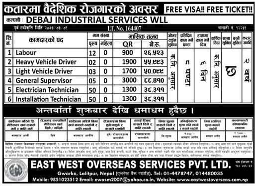 Free Visa, Free Ticket, Jobs For Nepali In Qatar Salary -Rs.88,000/
