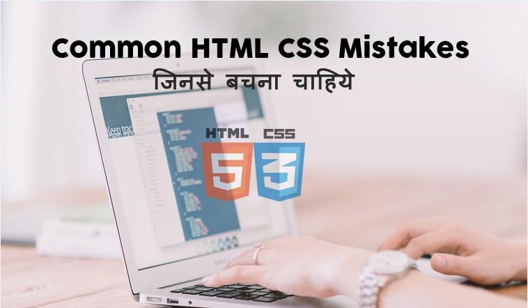 common-html-css-mistakes-hindi
