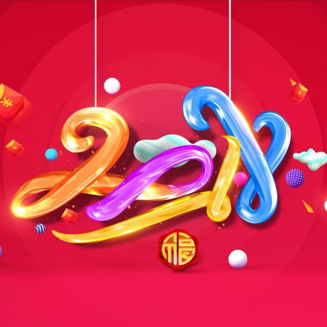 2018 happy new year free vector