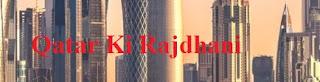 कतर की राजधानी क्या है और कहा है | Qatar Ki Rajdhani