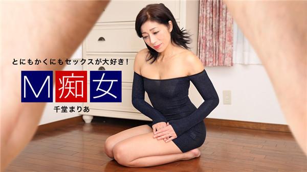 UNCENSORED 1Pondo 120118_777 一本道 120118_777 M痴女 千堂まりあ, AV uncensored