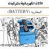 تحميل كتاب بطارية السيارات  Automobile battery