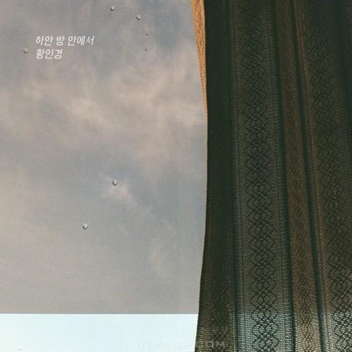 Kwang In Kyung – 하얀 방 안에서 – Single