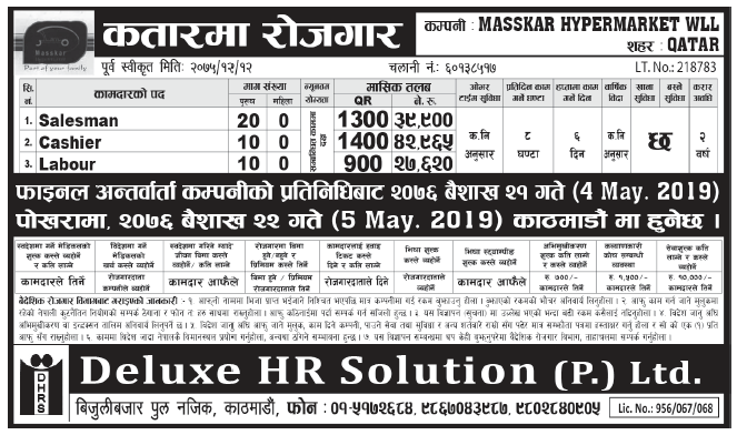 Jobs in Qatar for Nepali, Salary Rs 42,965