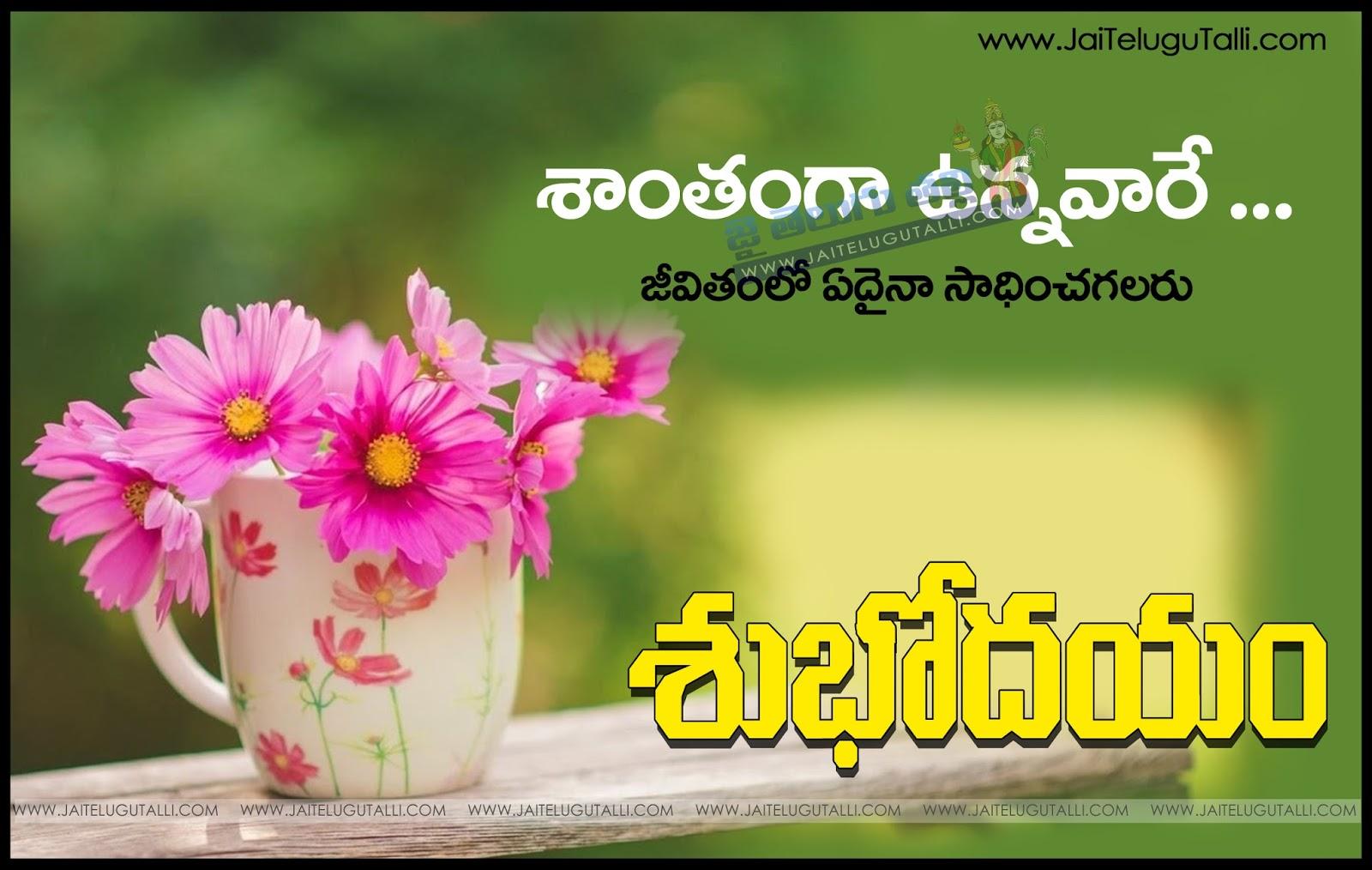 Telugu Good Morning Quotes Hd Wallpapers Gautama Buddha Quotes Best