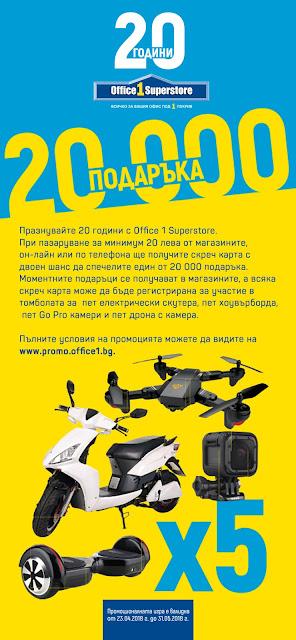 Office 1 Superstore празнува 20 години  - участвай в игра с томбола за 20 000 награди