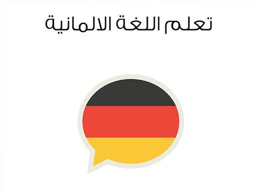 تطبيق لتعلم اللغة الألمانية 2018