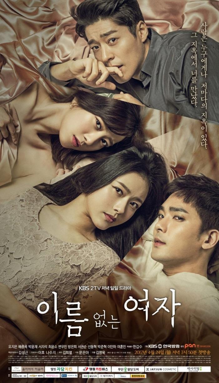 Unknown Woman 2017 (Korean Drama) - Asian Dramas Wiki