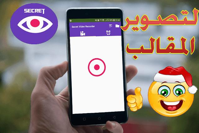 تحميل وشرح Secret Video Recorder apk أفضل تطبيق لتصوير السري 2019