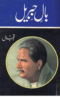 Bal-e-Jibreel by Allama Muhammad Iqbal