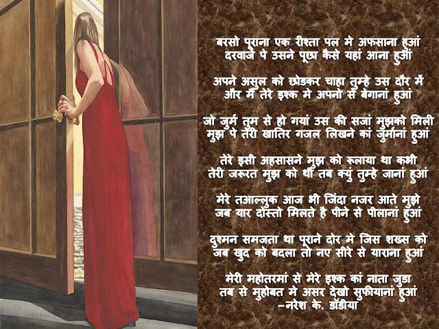 बरसो पूराना एक रीश्ता पल मे अफसाना हुआं Hindi Gazal By Naresh K. Dodia