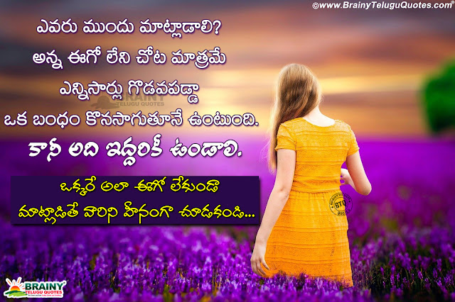 telugu quotes, life quotes in Telugu, Relationship quotes in Telugu, True heart touching quotes in telugu