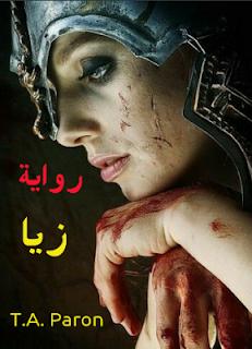 تحميل رواية زيا PDF احمد بارون