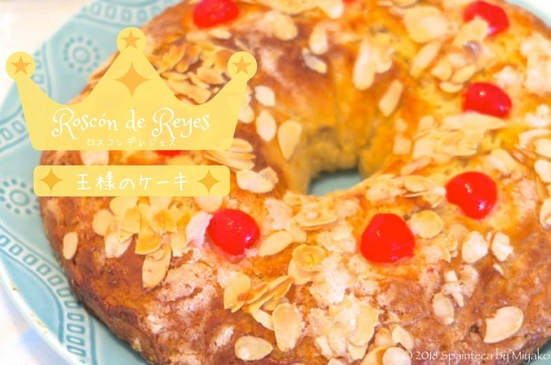 スペインの王様のケーキ