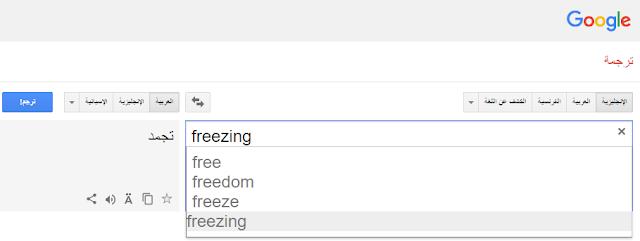 جوجل تقدم خدمة اقتراحات الترجمة بشكل متطور