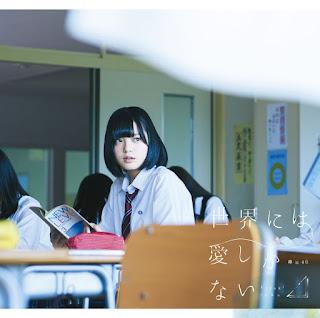 渋谷からPARCOが消えた日-欅坂46-歌詞