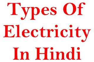 Electricity मुख्यतः दो prakar में पाई जाती है यह दो प्रकार निम्न लिखित है - 1. Static electricity.  2. Dynamic electricity.
