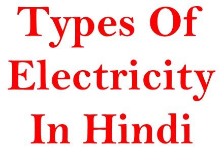 Electricity ke prakar