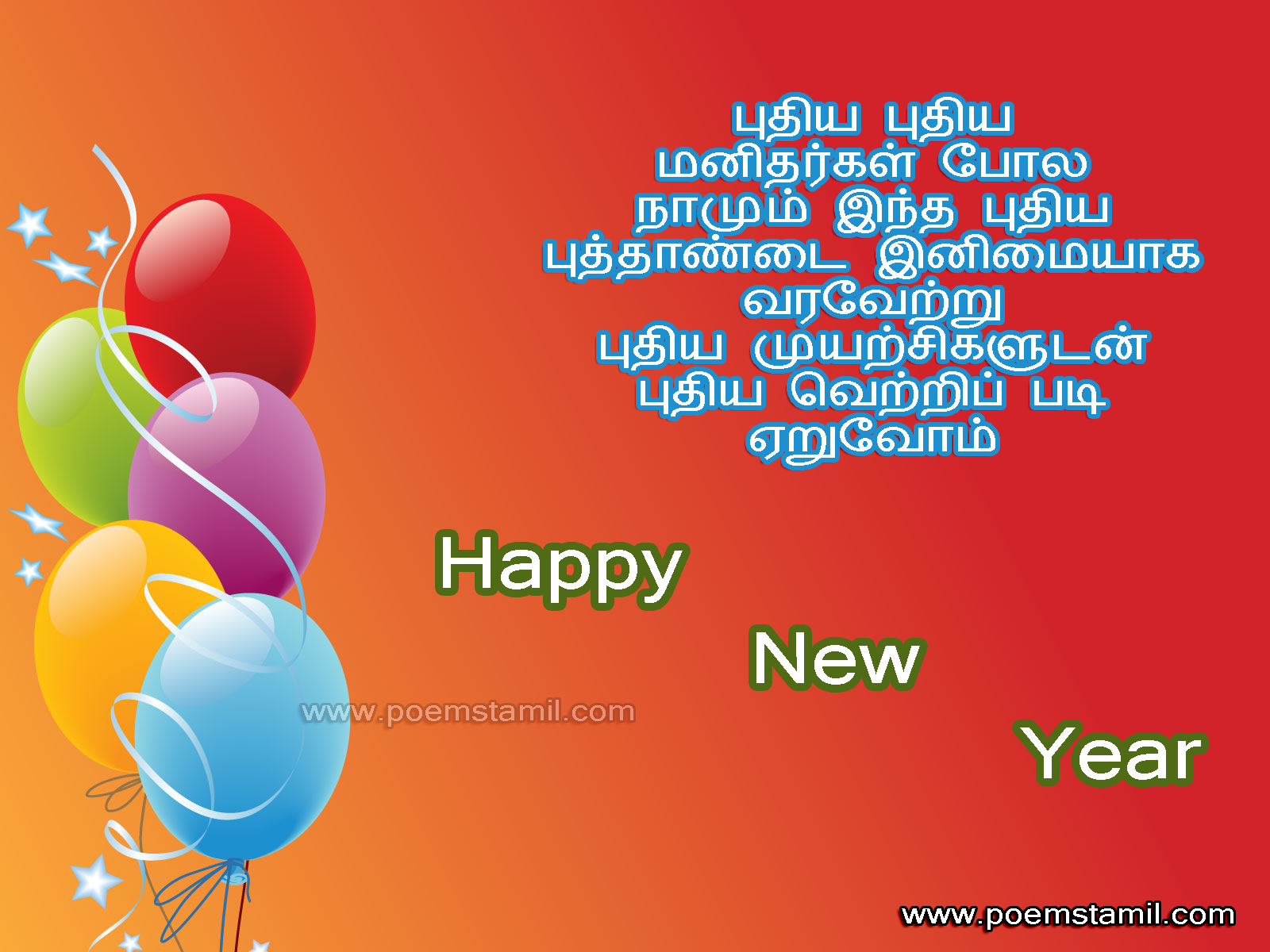 Puthandu New Year 2020 Wishes Quotes In Tamil - Complete ...