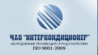 ЧАО «Интеркондиционер» приглашает на постоянную работу экономиста