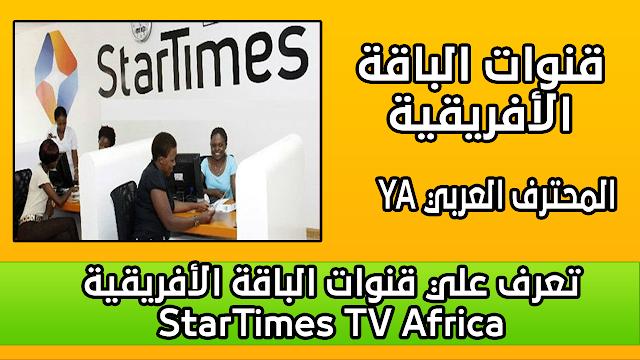 تعرف علي قنوات الباقة الأفريقية StarTimes TV Africa