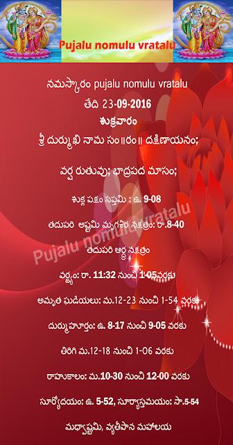 Today's pnanchangam in Telugu