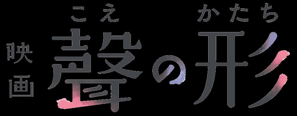 render logo koe no katachi