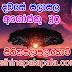 Ada dawase lagna palapala 2019-08-30 | ලග්න පලාපල