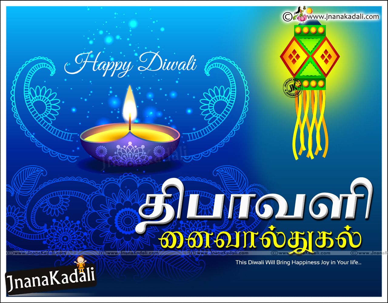 Diwali wishes quotes in tamil tamil diwali greetings 2016 diwali here is the latest tamil diwali greetings tamil diwali hd wallpapers latest diwali tamil greetings with hd wallpapers diwali whats app status greetings m4hsunfo