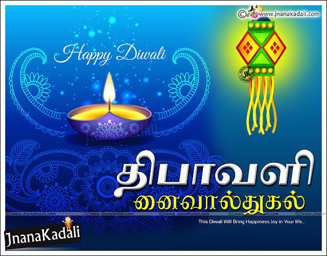 Deepavali Tamil Wishes Quotes hd wallpapers, Tamil Diwali Greetings online, best Tamil latest Diwali Greetings